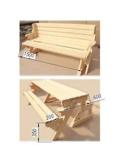 Стол-скамейка (трансформер) Отдых-2