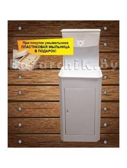 Умывальник без подогрева Чистюля 10 л (пластик)
