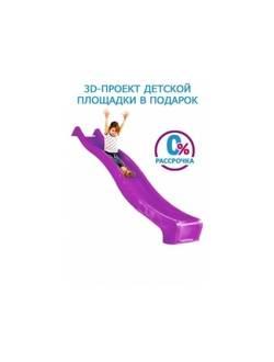 Скат KBT S-Line из HDPE для горки 3 м фиолетовый
