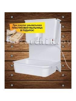 Умывальник Чистюля-НК с ЭВБО-17/1,25