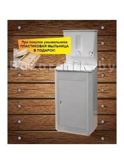 Умывальник дачный Чистюля-П с ЭВБО-17/1,25 (с подогревом воды)