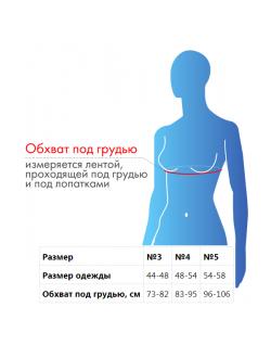 Реклинатор ортопедический У-700