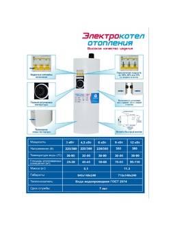 Электрокотел ЭлектроМаш ЭВПМ-9 кВт