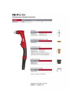 Горелка для плазмореза FB P40 (6 м) FUBAG