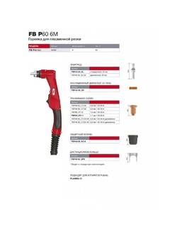 Горелка для плазмореза FB P60 (6 м) FUBAG