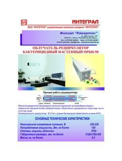 Рециркулятор воздуха бактерицидный ОРБ-20/230