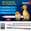 Светильник для птиц светодиодный линейный ULY-P61-20W/SCEP/K DC24V WHITE , 1250мм, c коннектором спектр для яйценоскости IP65