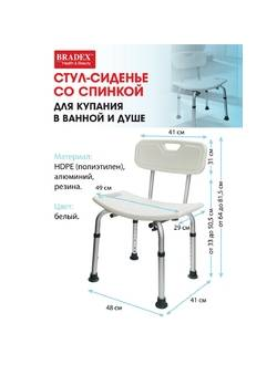 Стул-сиденье со спинкой для купания в ванной Bradex KZ 0935
